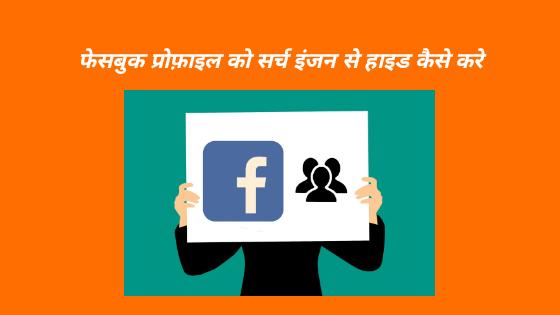 फेसबुक प्रोफ़ाइल को सर्च इंजन से हाइड कैसे करे - Facebook Profile Hide Search Result