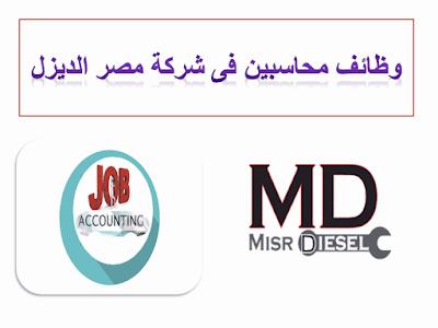 وظائف محاسبين فى مصر براتب 3000 جنيه شهريا