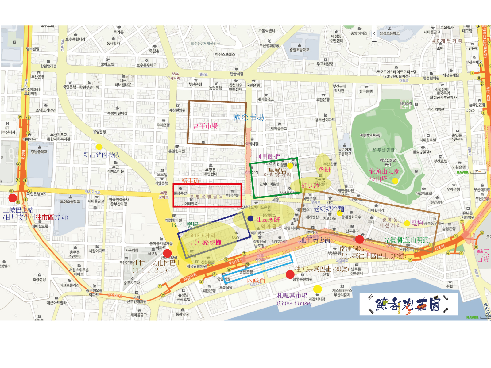 鯨吞泡菜國 : 釜山中區地圖