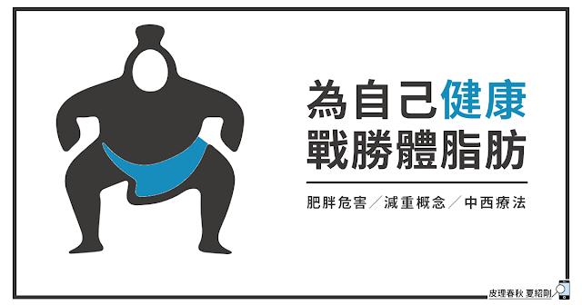 中西醫療與健康減重-1-皮理春秋