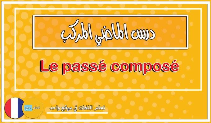 """أقوى شرح ل درس الماضي المركب """" Le passé composé """" لسنة 2020 - تعلم اللغة الفرنسية بالعربية"""