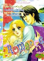 ขายการ์ตูนออนไลน์ Romance เล่ม 227