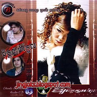 CB CD Vol 03