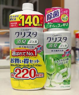 CHARMYクリスタ 消臭ジェル トライアルパック 本体+つめかえ大型 食洗機用洗剤