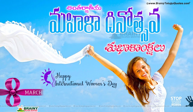 Happy International Woman's Day greetings with hd wallpapers, Woman's day messages in Telugu