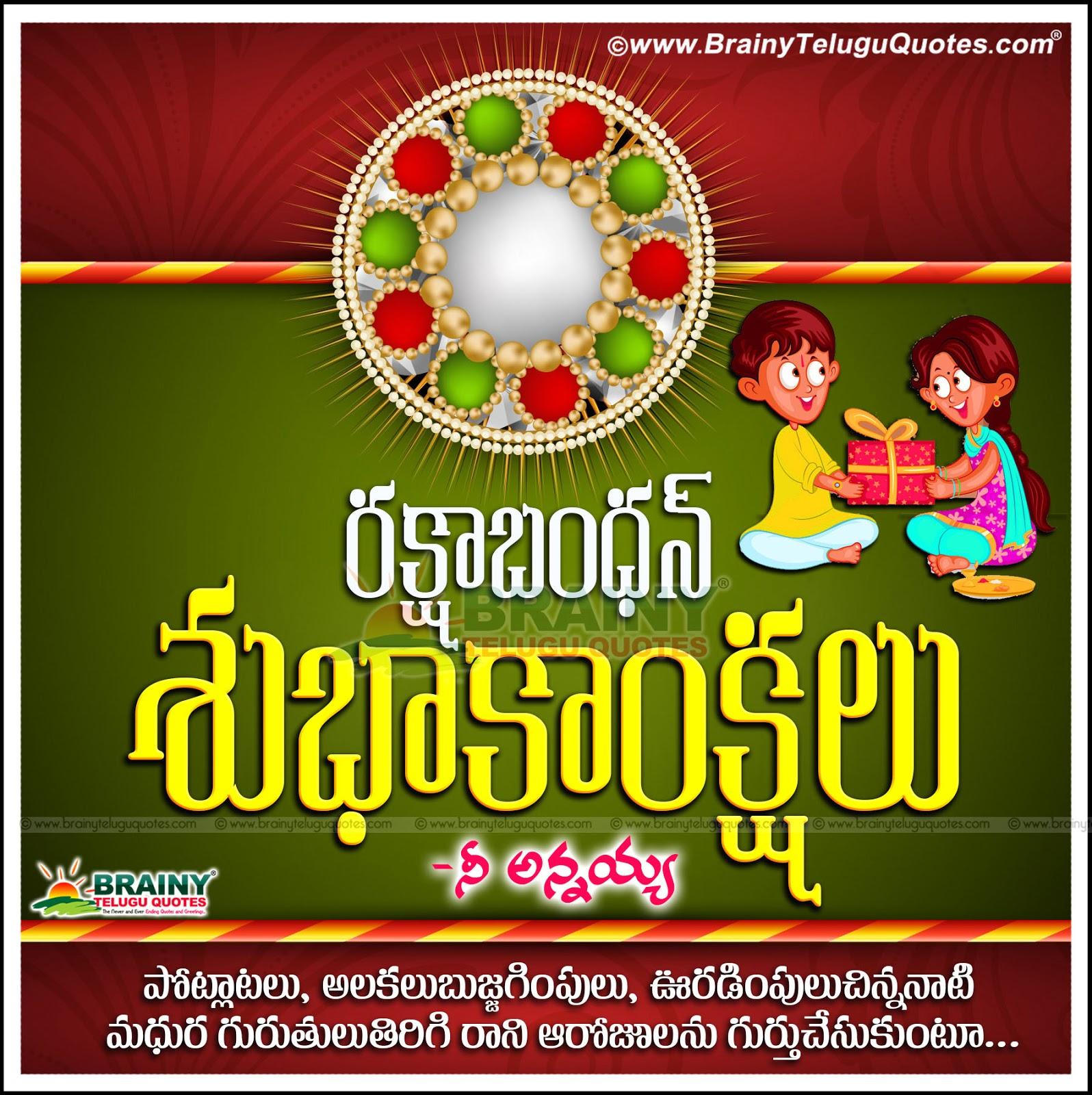 New Telugu Rakhi / Raksha Bandhan Greetings For Sister
