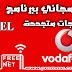 إنترنت فودافون مجاني ببرنامج PSN Tunnel + كونفجات متجددة