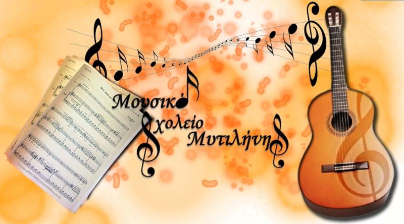 Αγορά οικοπέδου για την ανέγερση σχολείου που θα στεγάστει το Μουσικό Σχολείο