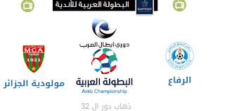 مشاهدة مباراة الرفاع ومولودية الجزائر بث مباشر بتاريخ 09-08-2018 البطولة العربية للأندية