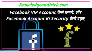 Facebook Par Vip Account Kaise Banaye