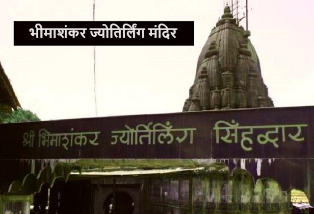 कुंभकर्ण के पुत्र को मार कर यहां स्थापित हुए थे भगवान शिव - भीमाशंकर ज्योतिर्लिंग - Bhimashankar Temple