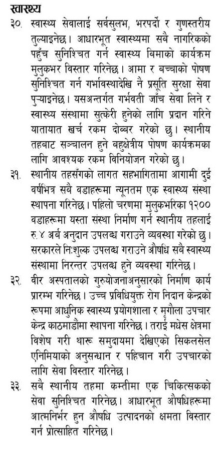 Eye health budget Nepal