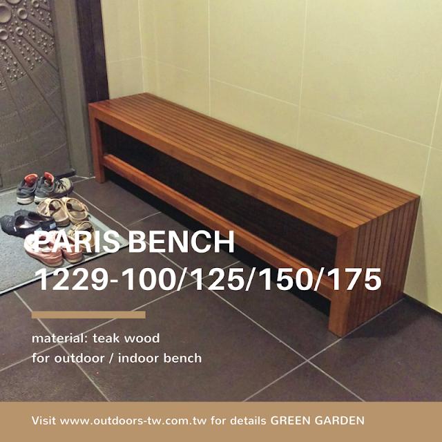 巴黎柚木長凳