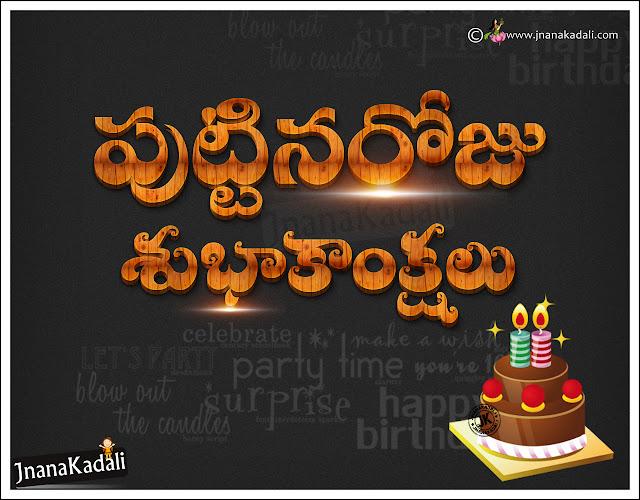 happy birthday quotes in Telugu, Telugu birthday Wallpapers-birthday Greetings in 3D