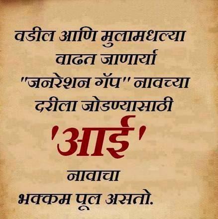 Good Marathi Thought