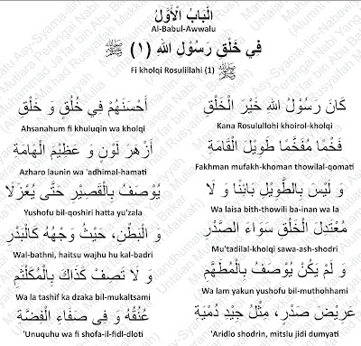 Kesempurnaan Fisik Nabi Muhammad Rosululloh shallallahu 'alayhi wa sallam (Part 1)