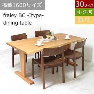 【DT-FRAL-010-I-BC】 フレリー BC -Itype- ダイニングテーブル