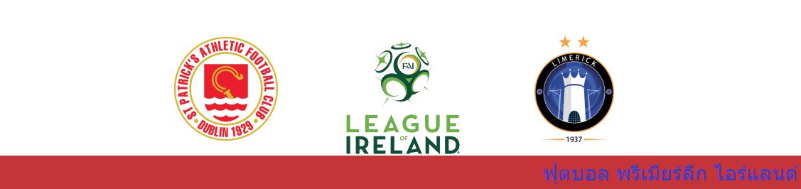 เว็บบอล วิเคราะห์บอล ไอร์แลนด์ พรีเมียร์ลีก ระหว่าง เซนต์ แพทริคส์ vs ลิเมริค