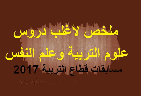 "Résultat de recherche d'images pour ""مسابقات التربية"""