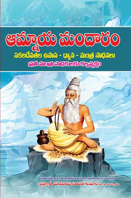 ఆమ్నాయ మందారం | Amnaya MandaramKeywords for Amnaya Mandaram: Amnaya Mandaram, AmnayaMandaram, Sakaladevatala Upasa Sadhanalu, Sakaladevatala Dhyana Sadhanalu, Sakaladevatala Mantra Sadhanalu, Upasa Sadhanalu, Dhyana Sadhayanalu, Mantra Sadhanalu, Dhyanam, Religious, Amnaya, Spiritual, Medavarapu Sampath Kumar, Medavarapu Sampathkumar, | GRANTHANIDHI | MOHANPUBLICATIONS | bhaktipustakalu