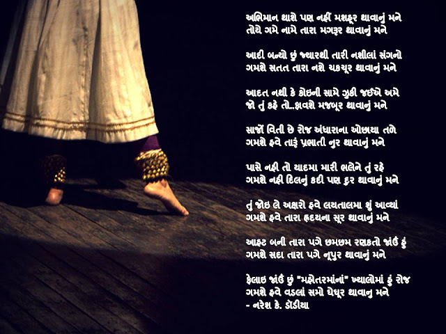 अभिमान थाशे पण नहीं मशहूर थावानुं मने Gujarati Gazal By Naresh K. Dodia