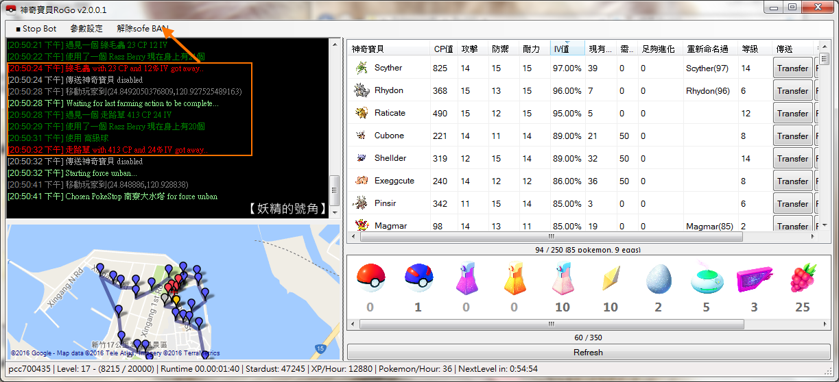 Image%2B003 - RoGo - Pokemon GO 外掛中文版,設定超簡單、有神奇寶貝列表、偽裝硬體資訊功能