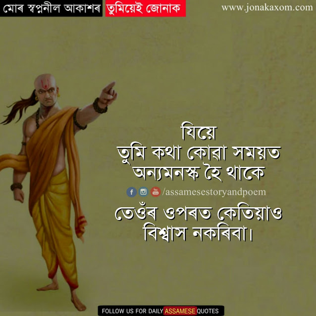 chanakya quotes In Assamese