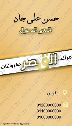 """business cards design oaoµu…uŠu… uƒo±uˆoa o§u""""o¹u…u"""" e falcon egypt digital"""