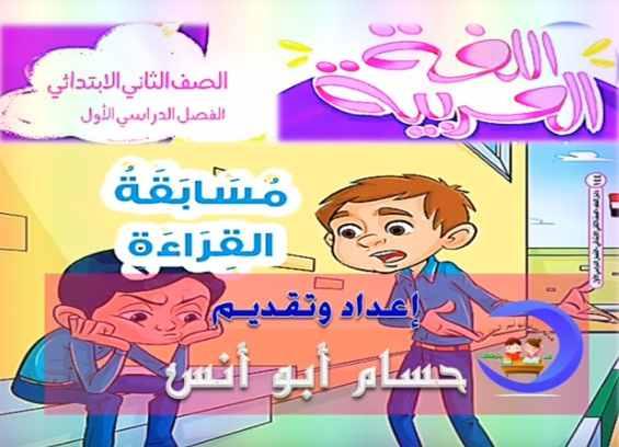 شرح قصة الاستماع (مسابقة القراءة ) لغة عربية للصف الثاني ترم أول 2020