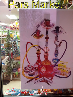 Hookah Poster by the window at Pars Market LLC Columbia Maryland 21045