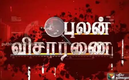 Pulan Visaranai: 12-01-2019 | Puthiya Thalaimurai TV