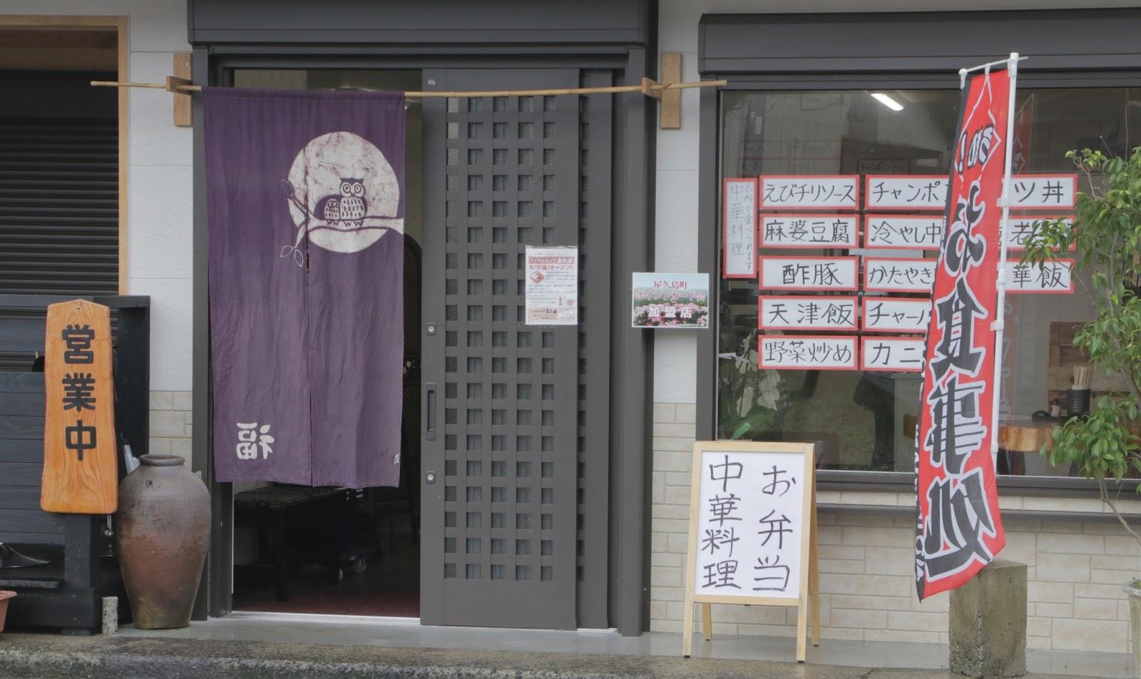 Awaho restaurant, Yakushima