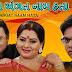 Angat Angat Naam Hata - Superhit Gujarati Family Natak 2016