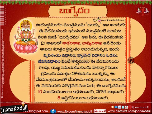 Ancient indian History in Telugu, Telugu Veda's Brief History, Telugu information