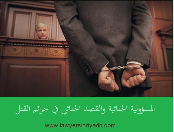 المسؤولية الجنائية والقصد الجنائي في جرائم القتل