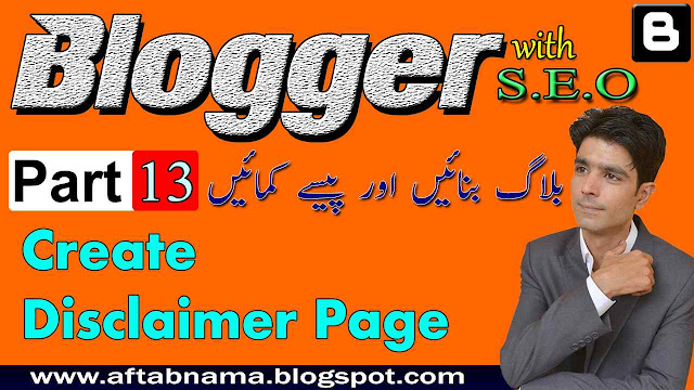 How to make a blog, how to make disclaimer page in blogger, Part 13