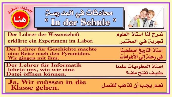 """محادثات اللغة الألمانية : في المدرسة """"In der Schule"""""""