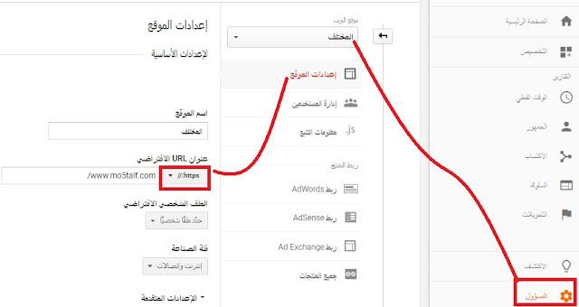 اضافة الموقع الى Google Analytics