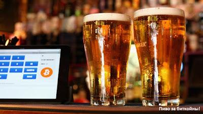 Пиво за биткойны!