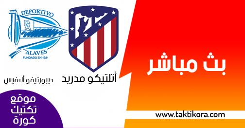 مشاهدة مباراة اتليتكو مدريد وديبورتيفو ألافيس بث مباشر اليوم 08-12-2018 الدوري الاسباني