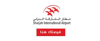 وظائف شاغرة فى مطار الشارقة الدولي فى الإمارات 2018