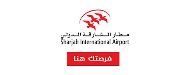 وظائف شاغرة فى مطار الشارقة الدولي فى الإمارات 2019