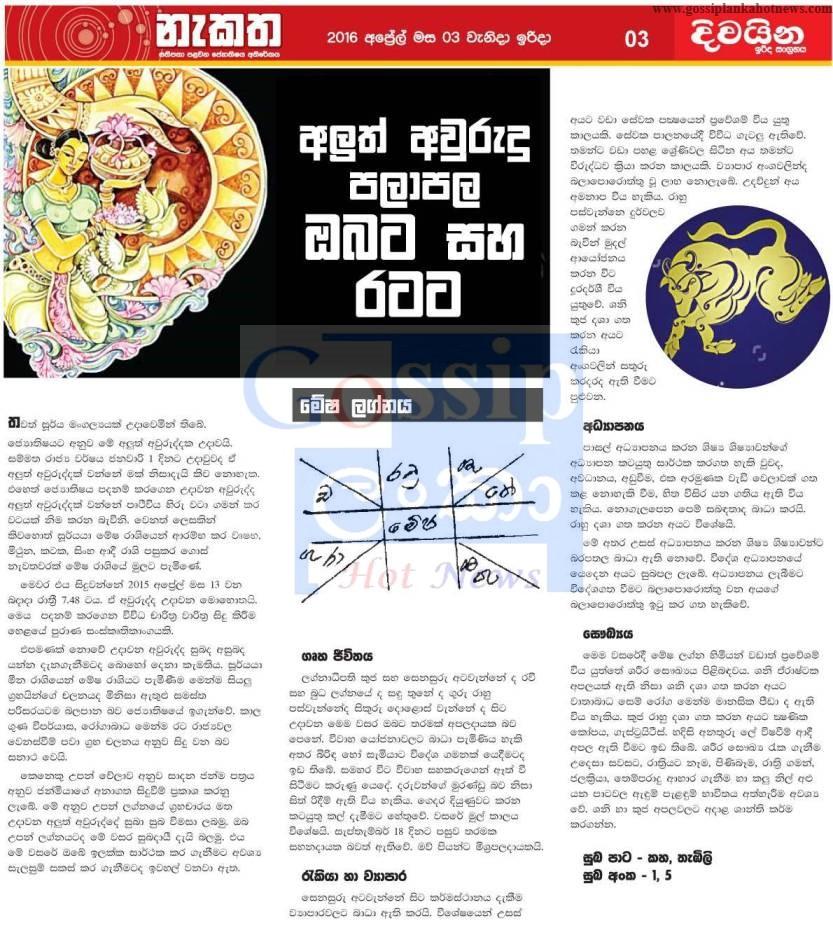 Sinhala Litha 2018 >> පුවත්පත් පලාපල එකතුව - Newspaper Lagna palapala 2016 | Sri Lanka Newspaper Articles