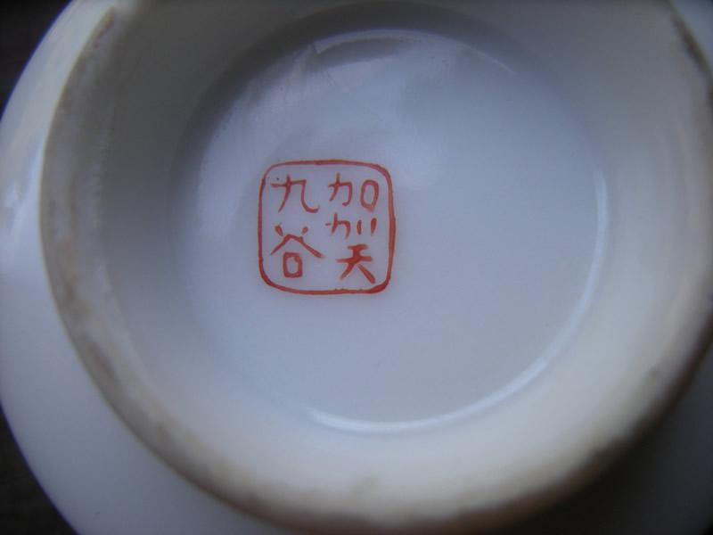 Japanese Porcelain Marks - Kaga Kutani -  加賀九谷