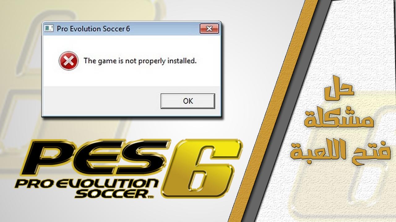 حل مشكلة تشغيل لعبة Pes 6 على ويندوز 7