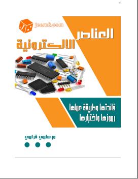 كتاب العناصر الالكترونية وظائفها ورموزها pdf برابط مباشر