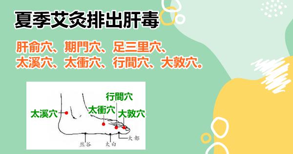 夏季艾灸排出肝毒,健康又漂亮(養肝就是養命)