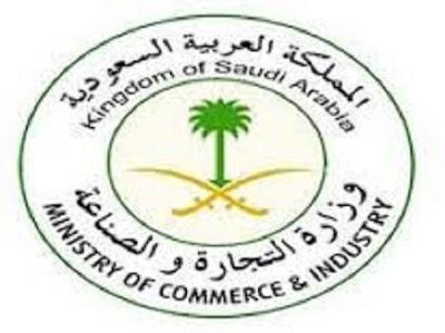 طريقة الغاء وشطب السجل التجاري السعودي