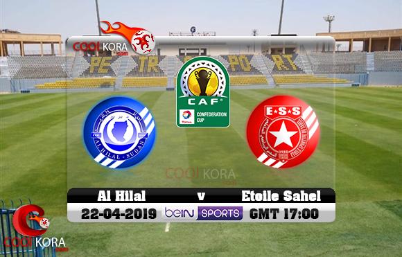 مشاهدة مباراة الهلال والنجم الساحلي اليوم 23-4-2019 كأس الكونفيدرالية الأفريقية