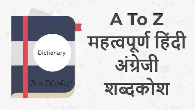 A To Z महत्वपूर्ण हिंदी अंग्रेजी शब्दकोश - Hindi English Dictionary